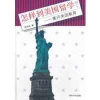 怎样到美国留学?――兼评美国教育