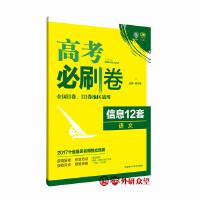 理想树2017全新预测卷高考必刷卷信息12套语文全国II卷III卷