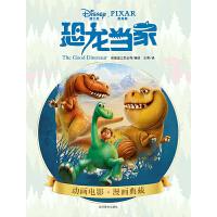 恐龙当家(迪士尼官方授权,完美呈现原汁原味的纯正原版漫画!培养独立阅读好习惯,从迪士尼经典开始)