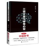 三磅宇宙与神奇心智(2017年中国好书)