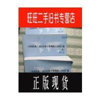 【二手旧书9成新】【正版现货】《中国药典》2015年版主要增修订内容汇编(一部)上中下 全三册