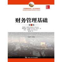 财务管理基础(第8版)(工商管理经典译丛 会计与财务系列) 理查德・布雷利(Richard A.Brealey) 中国