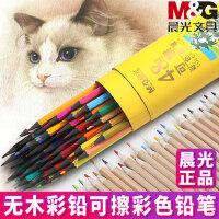 晨光可擦彩色铅笔无木彩铅可擦彩芯涂鸦笔彩笔专业画画笔套装手绘成人初学者小学生用绘画21/36/48色安全无毒