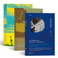 袁哲生代表作:寂寞的游戏+送行+猴子・罗汉池(套装共三册)