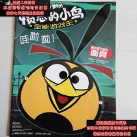 【二手旧书9成新】愤怒的小鸟:全能游戏王 芬兰罗维奥娱乐有限公司 著;童趣出版9787115335197