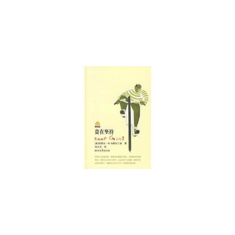 【旧书二手书9成新】 贵在坚持 (美)马歇尔三世,何文忠 9787533925918 浙江文艺出版社 【本店书保证正版,全店免邮,部分绝版书,售价高于定价】