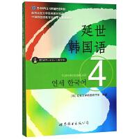 延世韩国语4 第四册教材 学生用书 附赠MP3 韩国延世大学经典韩语教材 韩国语教程书中级韩国语书籍
