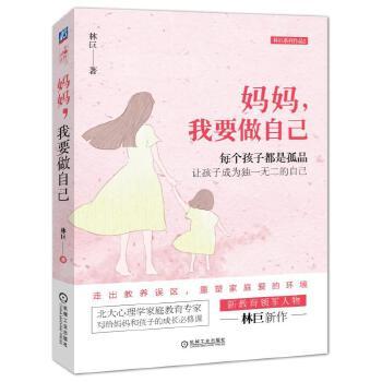 妈妈,我要做自己北大心理学家庭教育专家写给妈妈和孩子的成长必修课。每个孩子都是孤品,让孩子成为自己
