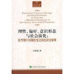 理性、偏好、意识形态与社会演化:转型期中国制度变迁的经济史解释 邓宏图 经济科学出版社