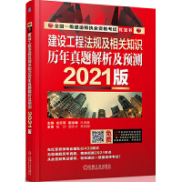 2021全国一级建造师执业资格考试红宝书 建设工程法规及相关知识 历年真题解析及预测