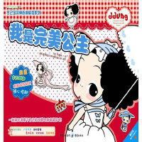 我是完美公主――冬己宝贝神奇换装秀系列(好看又能玩的时尚童书,韩国宝贝冬己来到中国啦!)