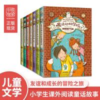 魔法动物学校(全集1-7册)