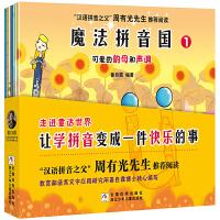 魔法拼音国(套装 共7册)【当当专享】