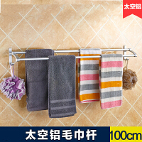 免打孔毛巾架卫生间浴巾架毛巾杆浴室挂件挂架卫浴双杆毛巾架 免打孔双杆 100cm