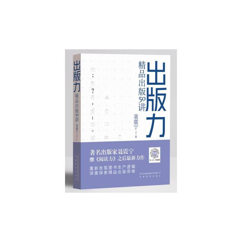 """出版力:精品出版50讲 以""""出版力""""为统摄"""