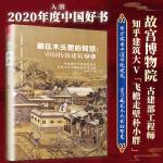 藏在木头里的智慧 中国传统建筑笔记(入选2020年度中国好书,故宫博物院古建部工程师,带你读懂中国传统建筑)