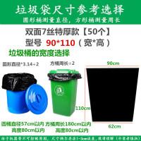 新品拉圾口袋黑色大垃圾袋加厚塑料袋酒店物业清洁大码黑平口袋80*100*110*120 90*110cm 特厚7丝50