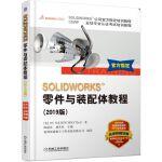 SOLIDWORKS<subst>;零件与装配体教程(2019版)