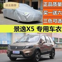 东风风行景逸X5专用SUV车衣越野车罩隔热加厚防晒防雨阻燃汽车套SN7951