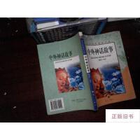 【二手旧书8成新】中外神话故事 有字迹