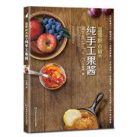 【二手旧书8成新】蓝带甜点师的纯手工果酱 于美瑞 9787534949494 河南科学技术出版社