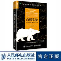 白熊实验 如何战胜强迫性思维 心理学 心理学书籍 社会心理学哈佛大学弗洛伊德焦虑强迫症思维 无 POSTS & TELE