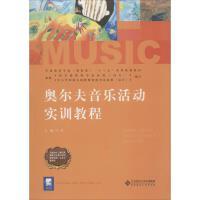 奥尔夫音乐活动实训教程 北京师范大学出版社