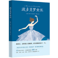 封面有磨痕-HSY-波多贝罗女巫 9787544272261 南海出版公司 知礼图书专营店