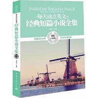 每天读点英文经典短篇小说全集 英汉对照双语小说中英文对照读物书 典藏英文全集 国内外小说全集外语作品