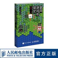 家用游戏机简史 日本 POSTS & TELECOM PRESS/人民邮电出版社 9787115392596