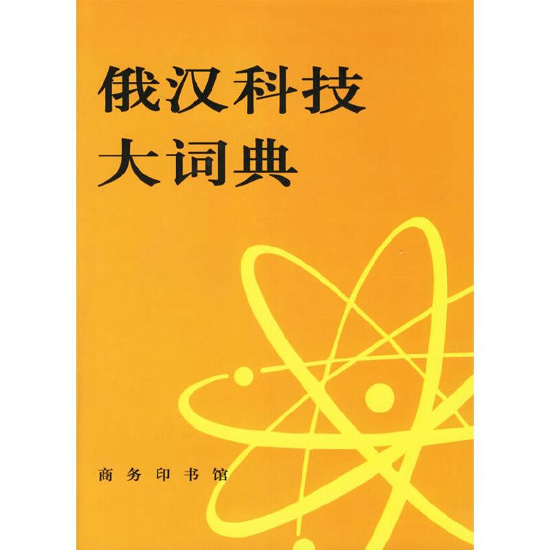 俄汉科技大词典