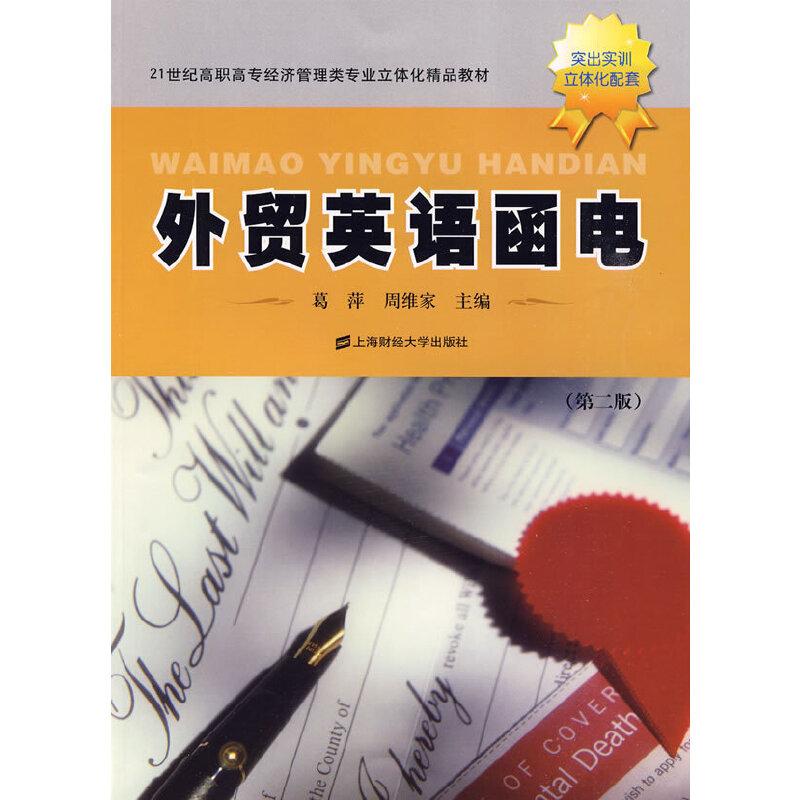 外贸英语函电(第二版)(21世纪高职高专经济管理类专业立体化)