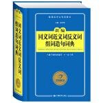 【狂降】开心辞书 新编同义词近义词反义词组词造句词典 词典字典 工具书