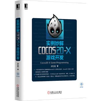 实例妙解Cocos2D-X游戏开发