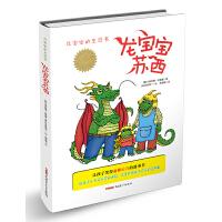 龙宝宝的生日书・龙宝宝苏西