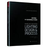 光影背后:OVI建筑照明设计与流程(美国OVI照明设计事务所全球精选项目合集)