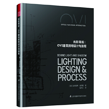 光影背后:OVI建筑照明设计与流程(美国OVI照明设计事务所全球精选项目合集) 美国纽约OVI照明设计事务所建筑照明设计作品集,深度解析OVI全球精选照明案例,揭秘优秀照明公司设计流程、理念,收录400余张实景图、手绘草图、照明节点布置图。