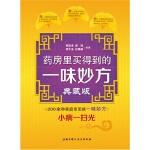 【RT7】药房里买得到的一味妙方 郭志杰,吴琼,李子全,杜炳林 北京科学技术出版社 9787530465912