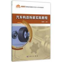 正版教材 汽车构造拆装实践教程 教材系列书籍 刘建华 科学出版社有限责任公司