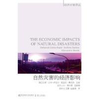 自然灾害的经济影响 萨皮尔、桑托斯,顾林生、王蓉、赵星磊 东北财经大学出版社有限责任公司