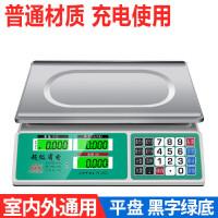 电子秤商用台秤30KG公斤称重计价电子称家用厨房水果小型菜 (普通款充电使用) 【黑字平盘】