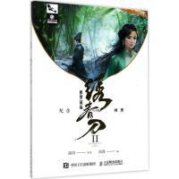 绣春刀2修罗战场纪念画册 美术画册 尚漫 新华正版