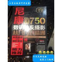 【二手旧书9成新】尼康D750数码单反摄影从入门到精通 /神龙 人民邮电出版社
