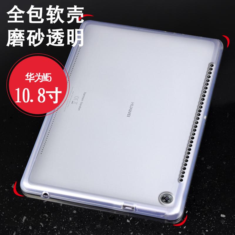 华为M5平板电脑保护套壳10.8英寸CMR-W09/AL09电脑支撑防摔硅胶套 +钢化膜