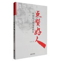 正版-H-点赞好人:中国好人的双流样本 曾鸣 9787546415178 成都时代出版社