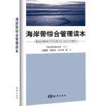 海岸带综合管理读本 Global Environment Facility Etc.,张朝晖 海洋出版社【新华书店 正