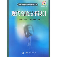 现代音响技术设计(附光盘一张) 王泽祥 国防工业出版社