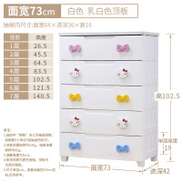 Kitty猫抽屉式收纳柜子宝宝衣柜儿童塑料储物 面宽73CM 白色柜体 乳白色顶板.