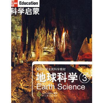 科学启蒙 地球科学 三
