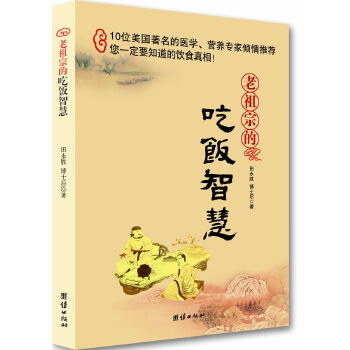 老祖宗的吃饭智慧(pdf+txt+epub+azw3+mobi电子书在线阅读下载)